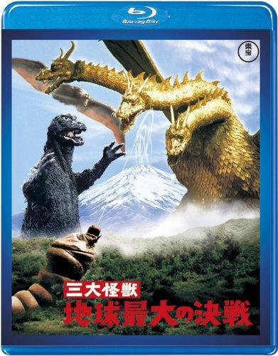 『三大怪獣 地球最大の決戦』