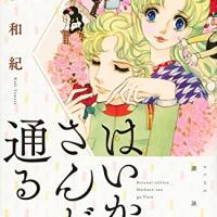 アニメ映画『はいからさんが通る』あらすじキャラまとめ【名作漫画再び!】