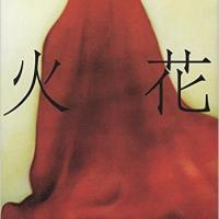 ドラマ『火花』あらすじ・キャスト【芸人又吉の芥川賞原作を完全ドラマ化】