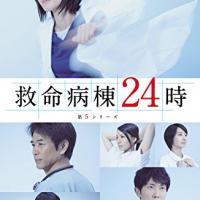 『救命病棟24時』全5シリーズのキャストを振り返る!