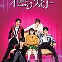 ドラマ『花より男子』韓国版と日本版の違い