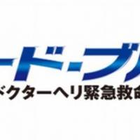 ドラマ『コードブルー3』キャスト・あらすじ【最終回までのネタバレ・視聴率】