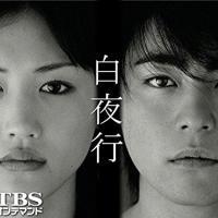 映画・ドラマ「白夜行」のフル動画を無料視聴できるサービスを紹介!【東野圭吾原作】