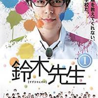 ドラマ『鈴木先生』に出演していたキャストの現在