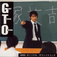 ドラマ「GTO」の動画を1話から最終回まで無料視聴する方法【1998年&2012年&2014年版】