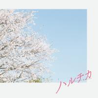映画『ハルチカ』あらすじ・キャスト【佐藤勝利×橋本環奈】