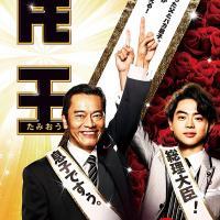私たちは菅田将暉の何に惹かれるのか。出演映画・ドラマからカメレオンぶりに迫る