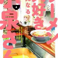 美少女がラーメンを食らう!『ラーメン大好き小泉さん』の魅力を徹底解説!【あらすじ・声優】