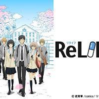 アニメ「ReLIFE リライフ」のフル動画を1話から最終回まで無料視聴できる配信サービスとは?【完結編も】