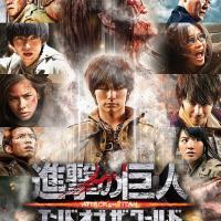 実写版映画『進撃の巨人 ATTACK ON TITAN』キャスト・あらすじまとめ