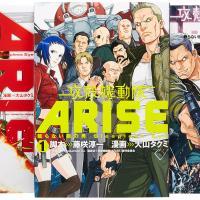 『攻殻機動隊 ARISE』シリーズを徹底解説!【劇場版から漫画まで】
