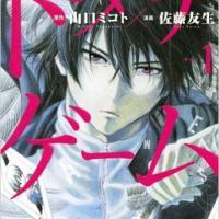 実写映画『トモダチゲーム』あらすじ・キャストまとめ【吉沢亮主演】