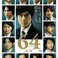 映画『64 ロクヨン』あらすじ(ネタバレあり)・キャスト【日本を代表する豪華キャストが集結】