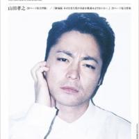 山田孝之をもっと好きになる14のこと【渋かっこいいカメレオン俳優が会社を設立?!】