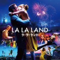 『ラ・ラ・ランド』サントラに収録されている全曲・挿入歌一覧 名シーンに名曲あり!