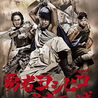「勇者ヨシヒコ」シリーズがめちゃくちゃ面白いワケ【低予算ドラマで腹筋崩壊】