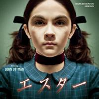 映画『エスター』を無料で視聴できる動画配信サービスを紹介!
