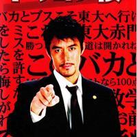 『ドラゴン桜』のキャストが主演級すぎた。主な豪華出演俳優一覧【2のドラマ化はあるのか?】