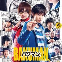 実写映画『バクマン。』のあらすじ・キャスト・見どころを徹底紹介!
