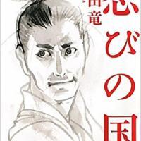 『忍びの国』が大野智主演で映画化!あらすじ、キャストを紹介
