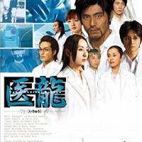 ドラマ『医龍』に出演していたキャストの現在