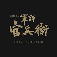 大河ドラマ『軍師官兵衛』に出演していたキャストが豪華すぎる【岡田准一主演】