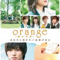 実写化映画『orange-オレンジ-』のあらすじ・キャスト【原作のネタバレ紹介も!】