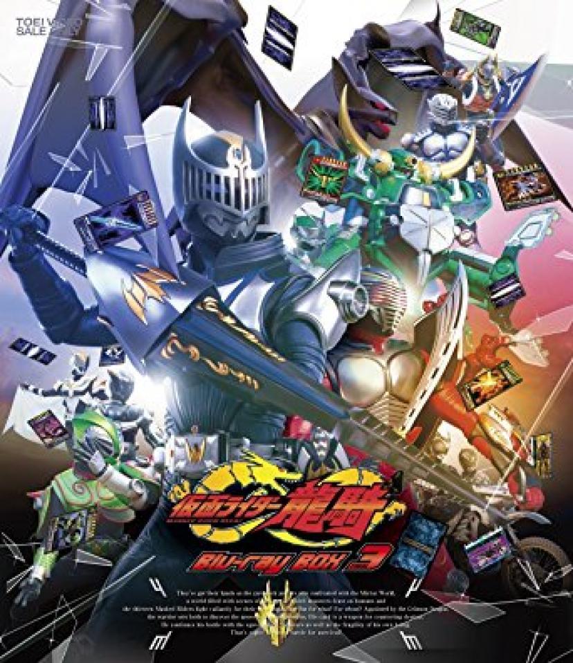 仮面ライダー龍騎 Blu-ray BOX 3