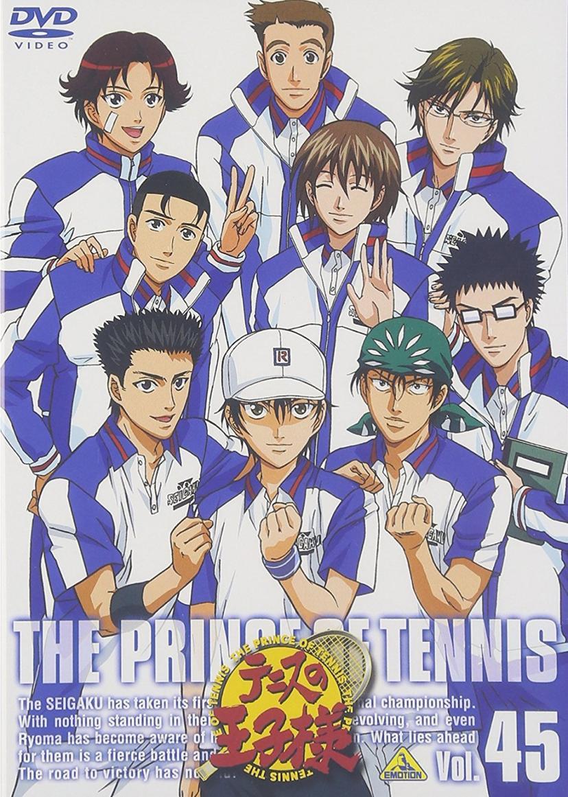 『テニスの王子様』Vol.45  [DVD]