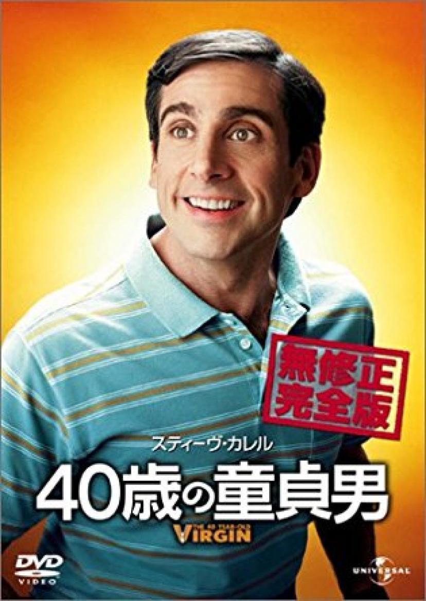 『40歳の童貞男』
