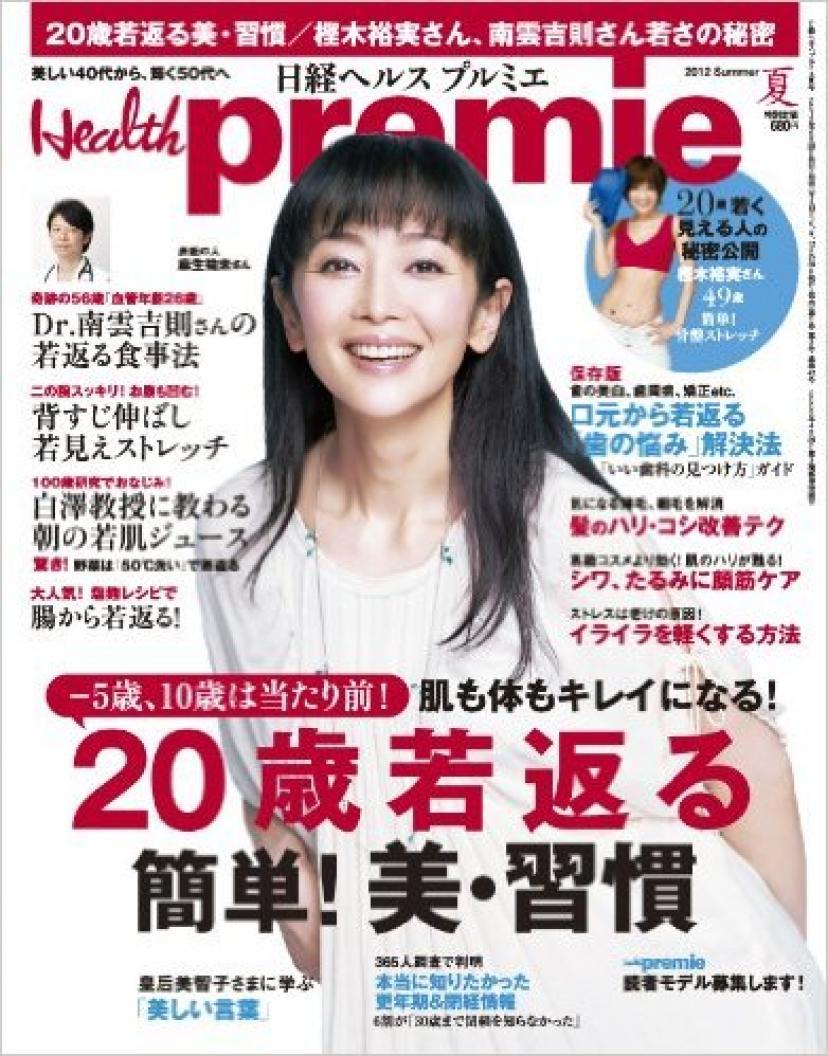 麻生祐未 『日経ヘルスプルミエ2012年夏号(8月号)』