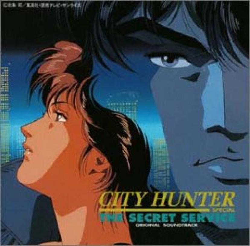 『シティーハンター』 スペシャル Soundtrack