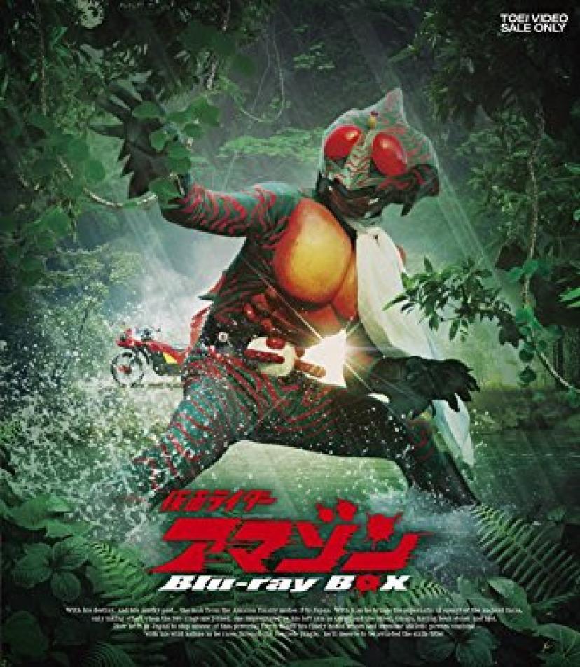 仮面ライダーアマゾン-Blu-ray-BOX