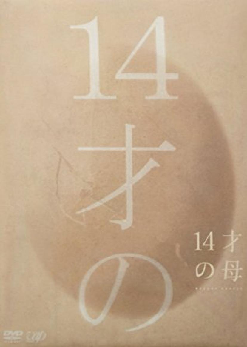 山口紗弥加『14歳の母』