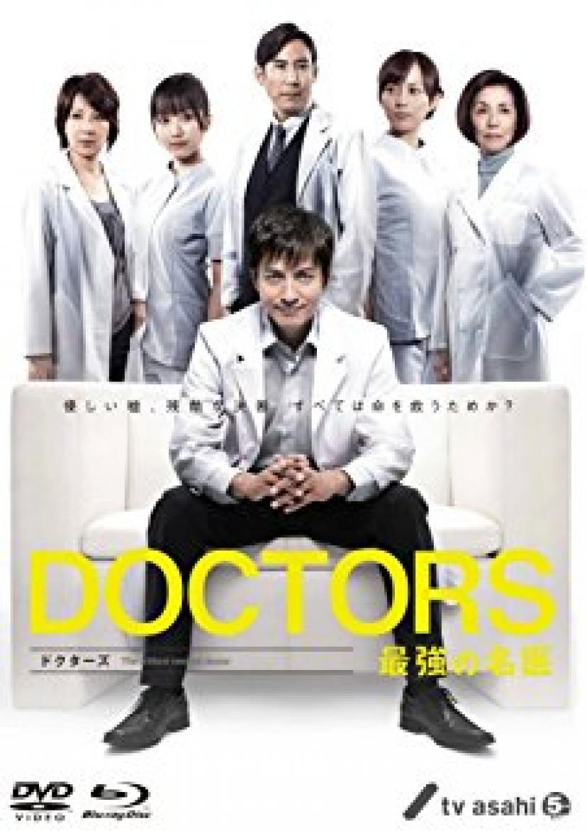 沢村一樹『doctors』