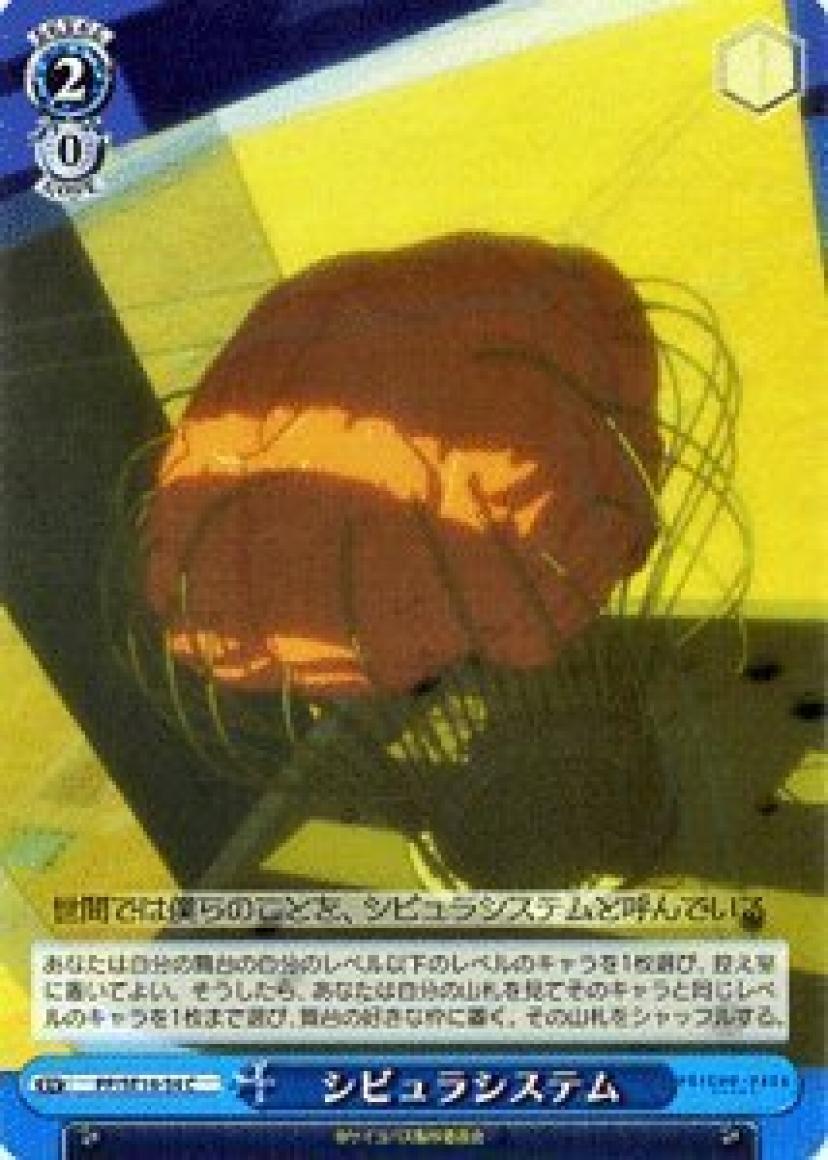 『PSYCHO-PASS サイコパス』シビュラシステム