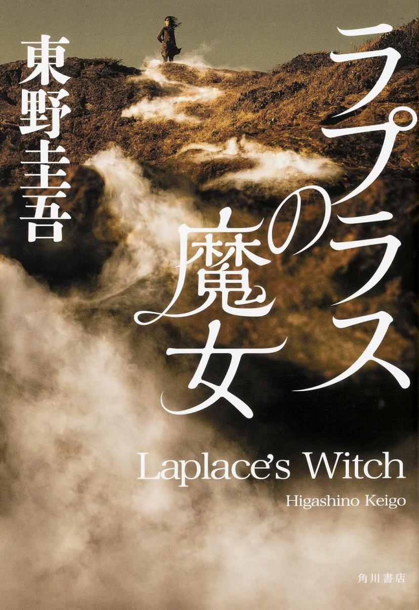 『ラプラスの魔女』