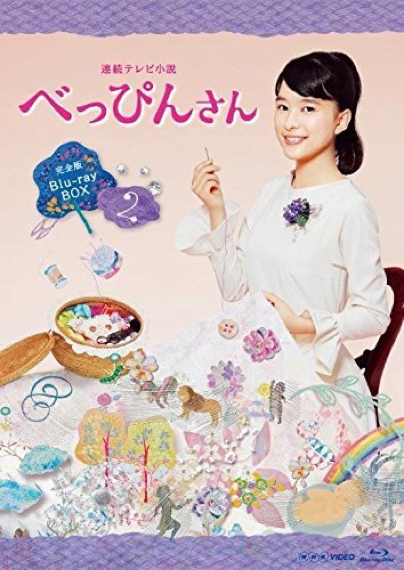 『連続テレビ小説 べっぴんさん 完全版 ブルーレイ BOX2 』