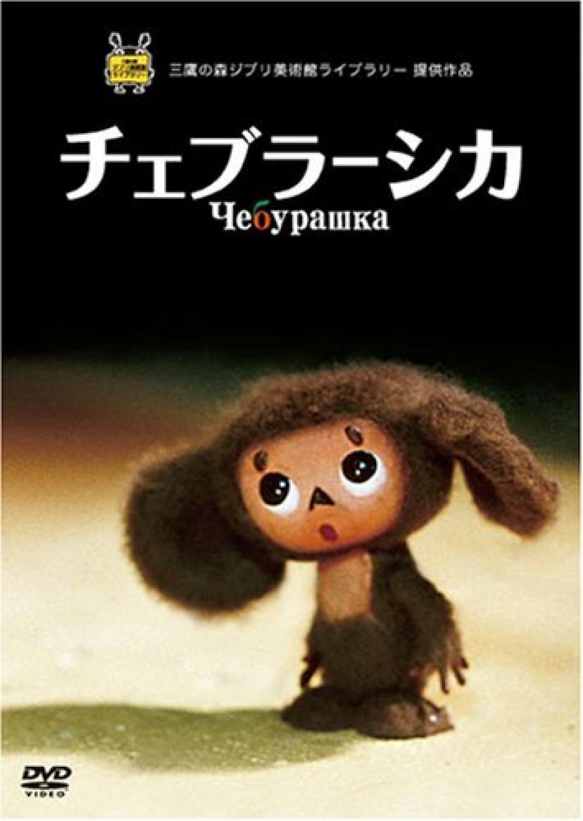 『チェブラーシカ』DVD