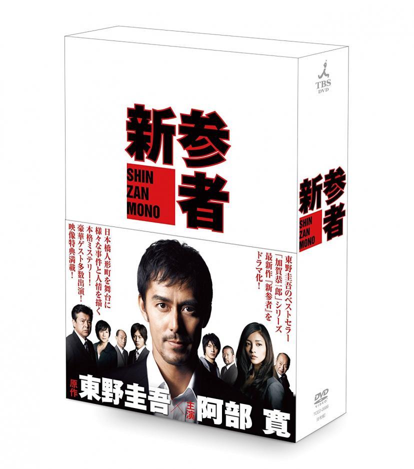 新参者DVD