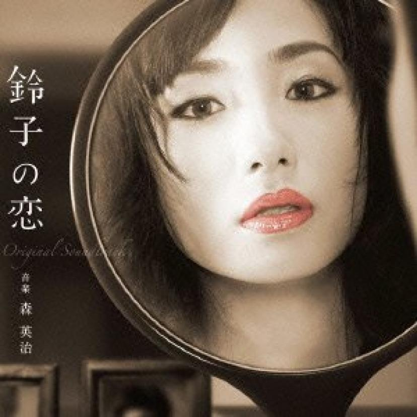 「鈴子の恋」オリジナル・サウンドトラック