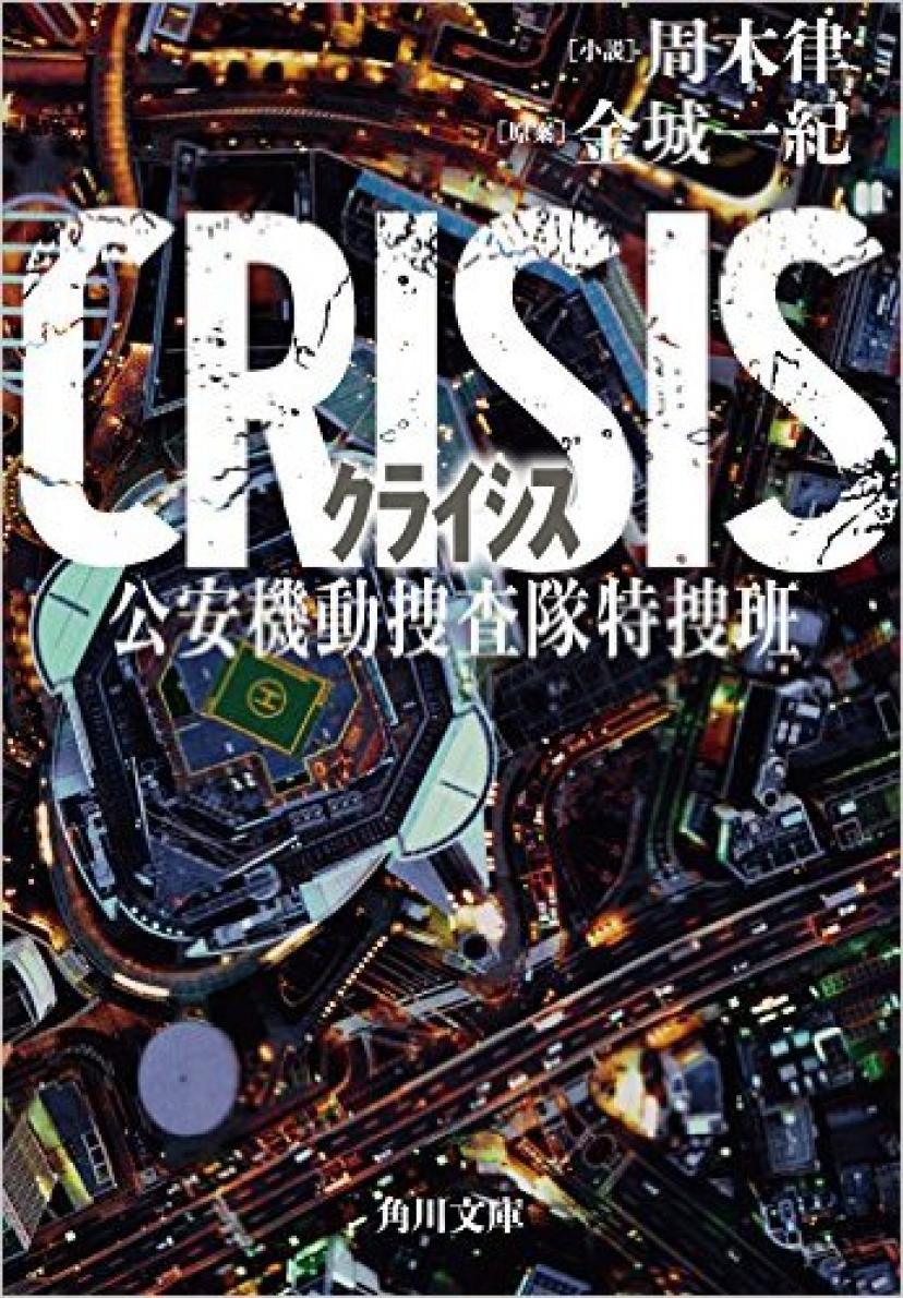 金城一紀『CRISIS 公安機動捜査隊特捜班』
