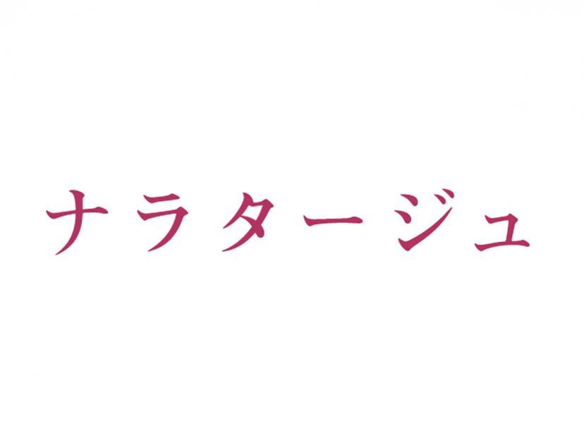 映画『ナラタージュ』