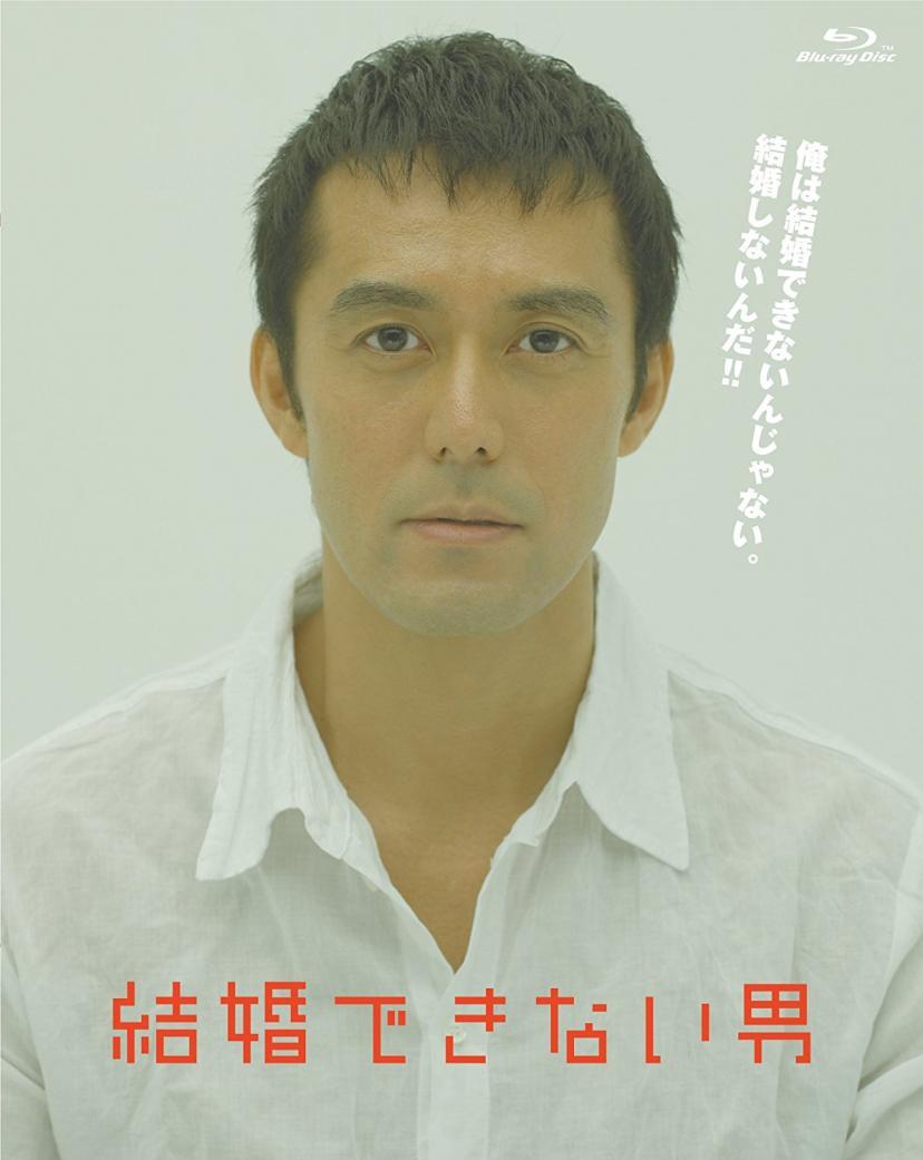 『結婚できない男』阿部寛