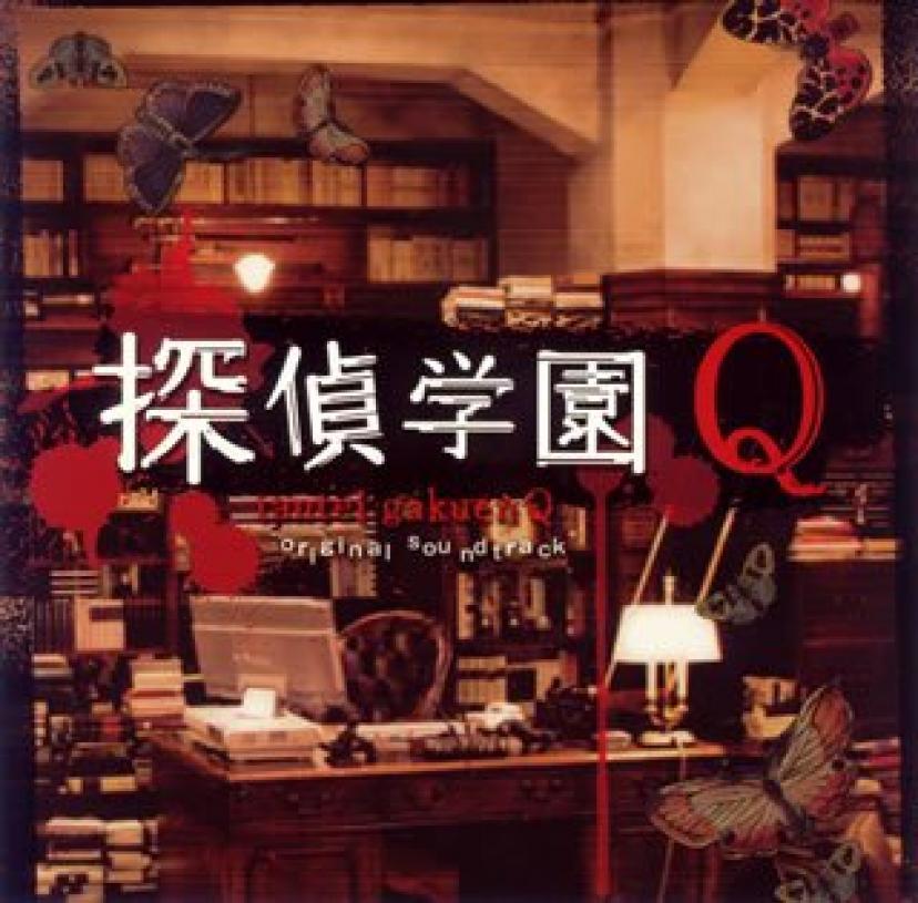 ドラマ『探偵学園Q』