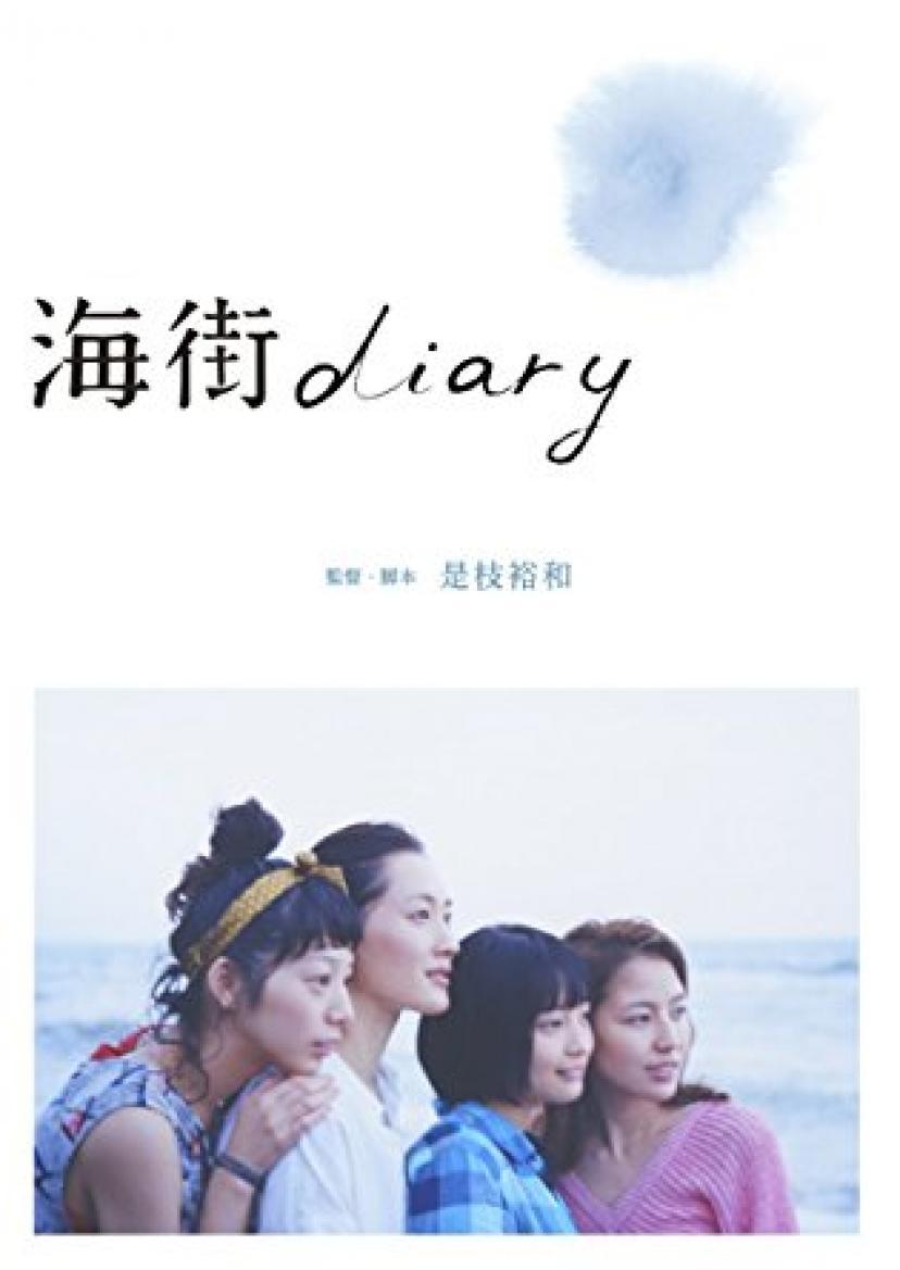 綾瀬はるか、長澤まさみ、夏帆、広瀬すず『海街diary』