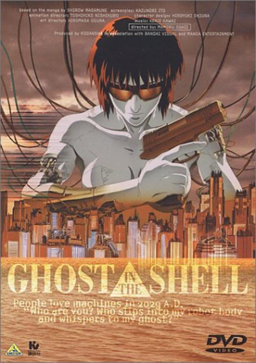 ghost in the shell/ 攻殻機動隊