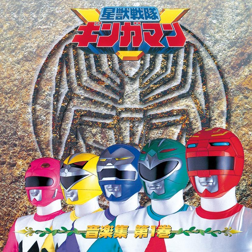 『星獣戦隊ギンガマン』