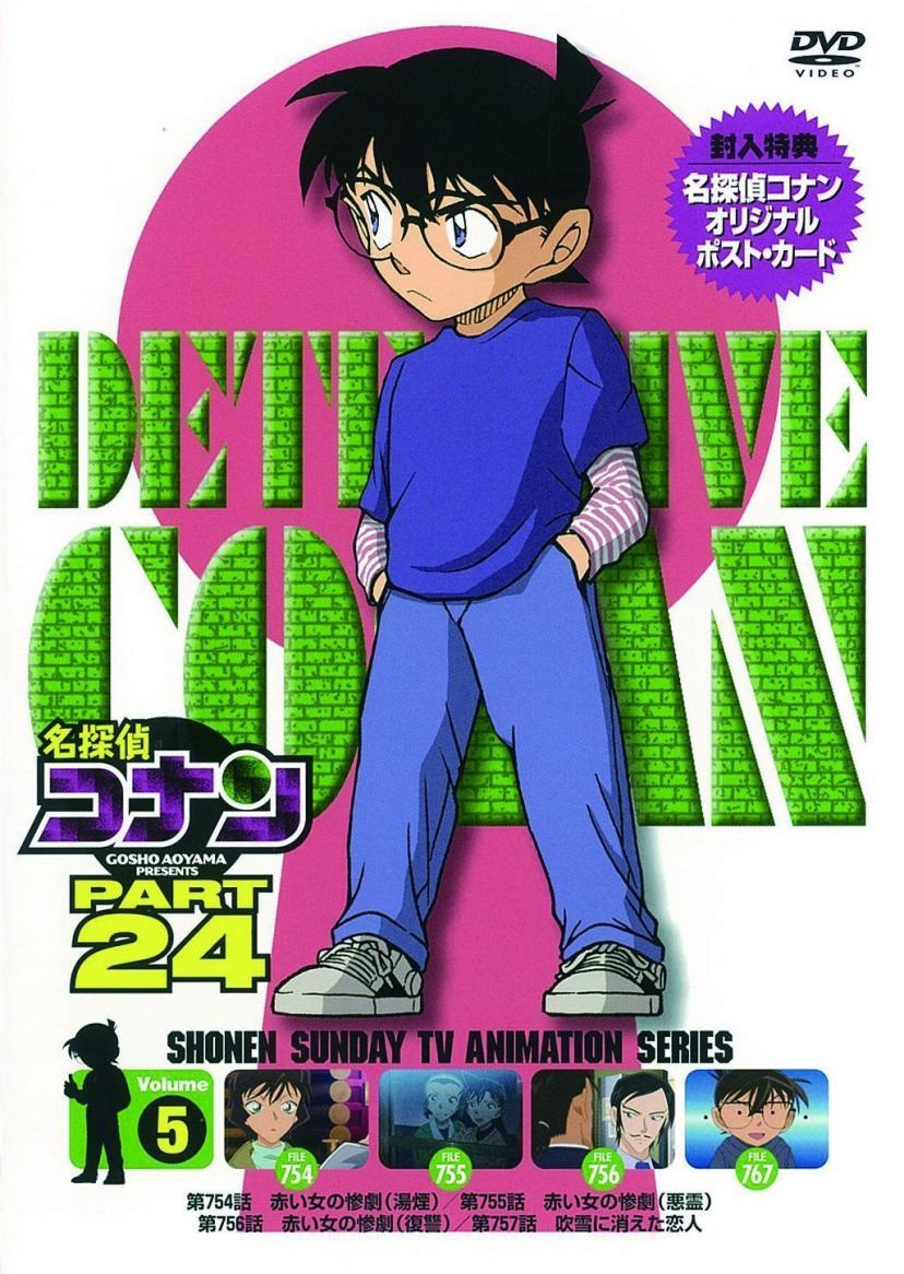 名探偵コナン PART24 Vol.5 [DVD]