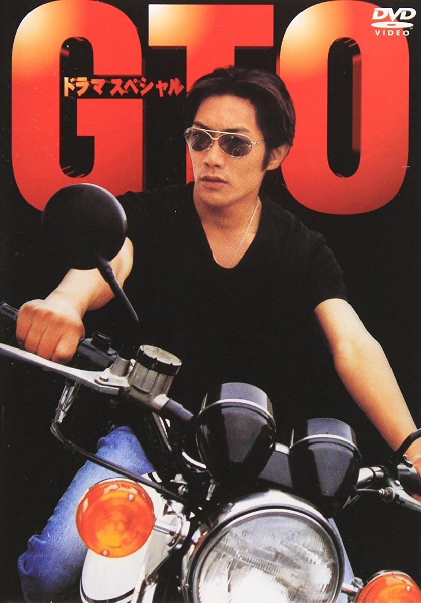 GTO スペシャル [DVD]